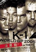 K-1 WORLD GP 2005 IN TOKYO 決勝