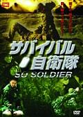 サバイバル自衛隊 SO SOLDIER