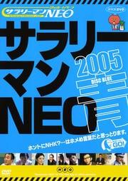 サラリーマンNEO 2005・青盤