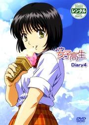 おくさまは女子高生 Diary 4