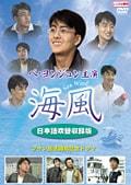 ペ・ヨンジュン主演 海風 日本語吹替収録版