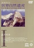 ユネスコ 世界自然遺産 I 北アメリカ