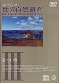 ユネスコ 世界自然遺産 III 南アメリカ