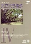 ユネスコ 世界自然遺産 IV アジアI