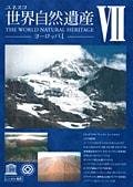 ユネスコ 世界自然遺産 VII ヨーロッパ I