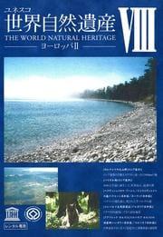 ユネスコ 世界自然遺産 VIII ヨーロッパ II