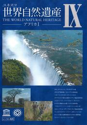 ユネスコ 世界自然遺産 IX アフリカ I