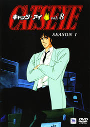 CAT'S EYE Season1 Vol.8