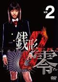 ケータイ刑事 銭形零 2
