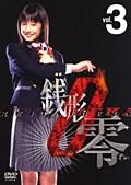 ケータイ刑事 銭形零 3