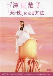 深田恭子 「天使」になる方法