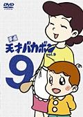 平成天才バカボン vol.9