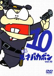 平成天才バカボン vol.10