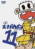 平成天才バカボン vol.11