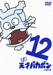 平成天才バカボン vol.12