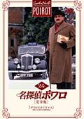 名探偵ポワロ[完全版] Vol.24
