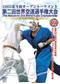 2005北斗旗オープントーナメント 第二回世界空道選手権大会