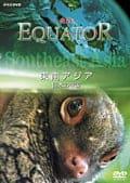 EQUATOR 〜赤道〜 東南アジア 巨木の帝国