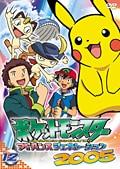 ポケットモンスター アドバンスジェネレーション 2005 第12巻