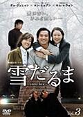 雪だるま 〜snow love〜 Vol.3