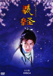 NHK大河ドラマ 義経 完全版 DISC 4