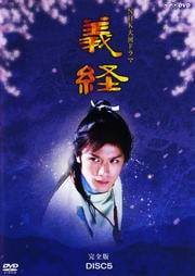 NHK大河ドラマ 義経 完全版 DISC 5