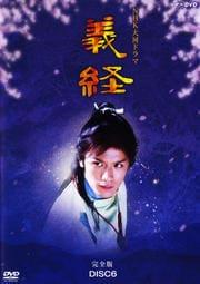 NHK大河ドラマ 義経 完全版 DISC 6