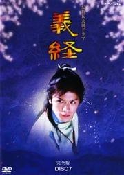 NHK大河ドラマ 義経 完全版 DISC 7
