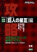 「REAL」シリーズ パチスロ[巨人の星III]編
