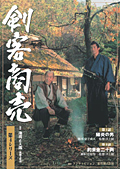 剣客商売 第4シリーズ 陽炎の男/約束金二十両