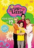 リジー&Lizzie セカンド・シーズン VOL.12