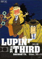 LUPIN THE THIRD second tv. Disc10