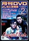 月刊DVD よしもと本物流 青版 2006 2月号 Vol.8