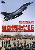 航空観閲式 '05
