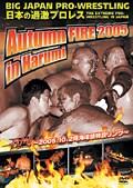 大日本プロレス 日本の過激プロレス Autumn FIRE 2005 in Harumi