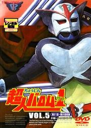 超人バロム・1 VOL.5
