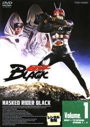 仮面ライダーBLACK VOL.1
