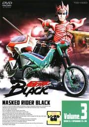仮面ライダーBLACK VOL.3