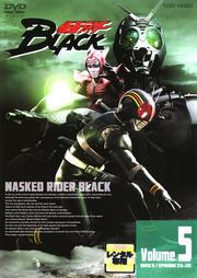 仮面ライダーBLACK VOL.5