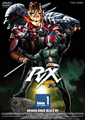 仮面ライダーBLACK RX VOL.8<完>