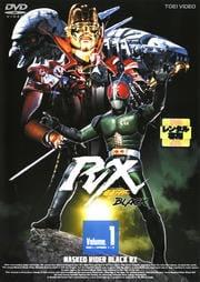仮面ライダーBLACK RX VOL.1