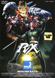 仮面ライダーBLACK RX VOL.2