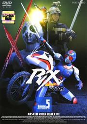 仮面ライダーBLACK RX VOL.5