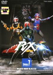 仮面ライダーBLACK RX VOL.7