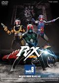 仮面ライダーBLACK RX VOL.4
