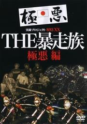 実録・プロジェクト893XX THE暴走族 極悪編