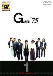 Gメン'75 VOL.1