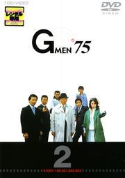 Gメン'75 VOL.2