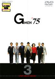 Gメン'75 VOL.3