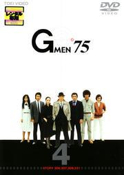 Gメン'75 VOL.4<…